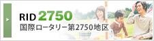 2750地区